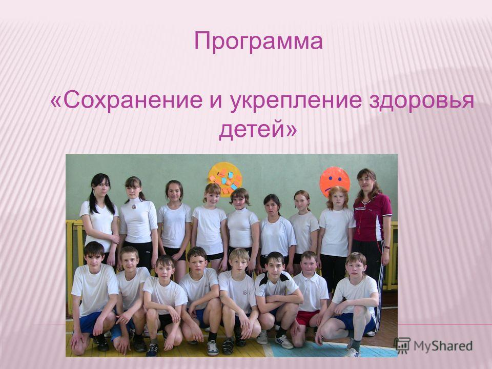 Программа «Сохранение и укрепление здоровья детей»