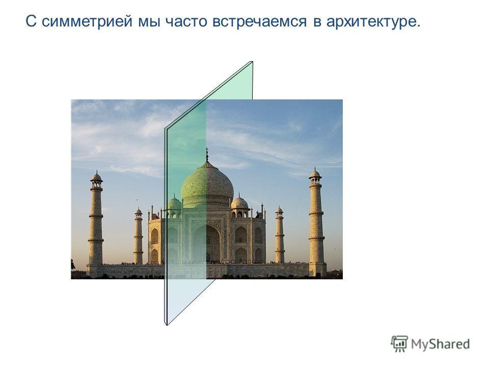 С симметрией мы часто встречаемся в архитектуре.