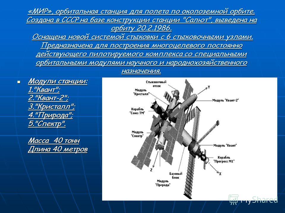 «МИР», орбитальная станция для полета по околоземной орбите. Создана в СССР на базе конструкции станции