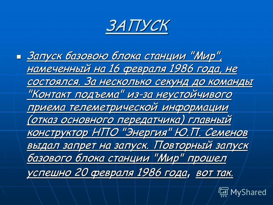 ЗАПУСК Запуск базовою блока станции