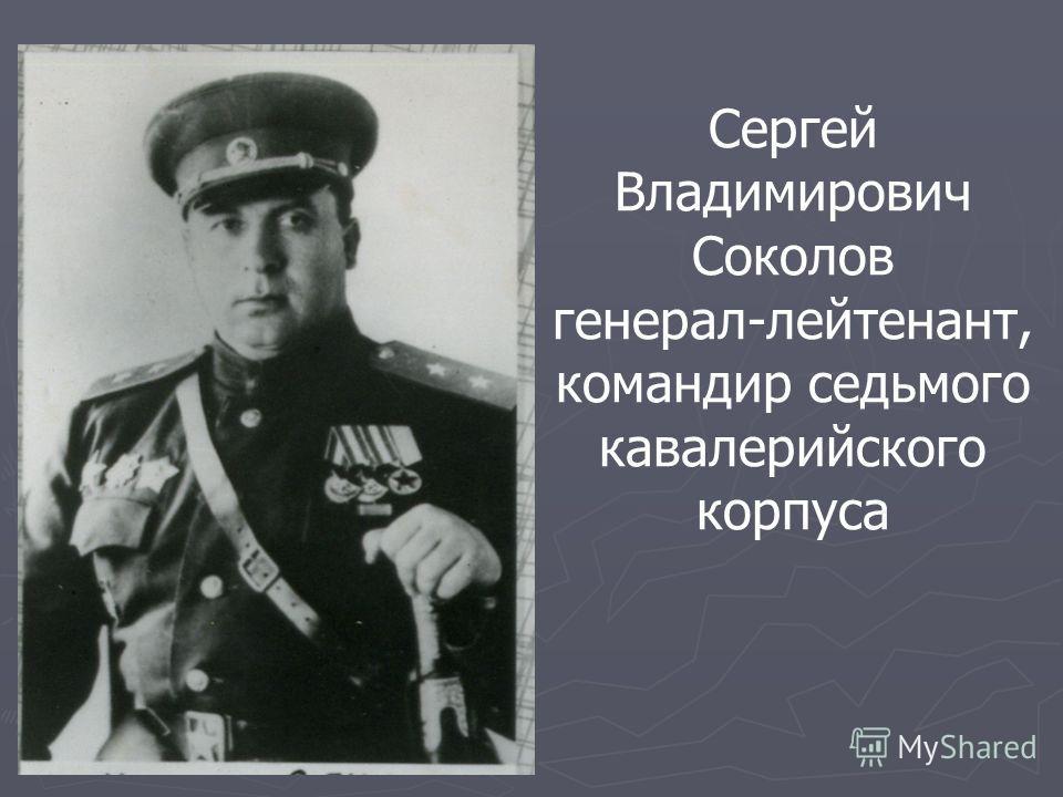 Сергей Владимирович Соколов генерал-лейтенант, командир седьмого кавалерийского корпуса