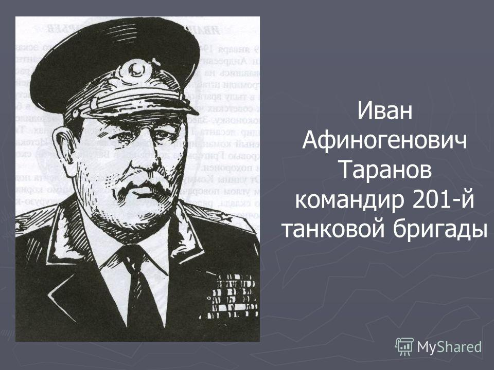 Иван Афиногенович Таранов командир 201-й танковой бригады