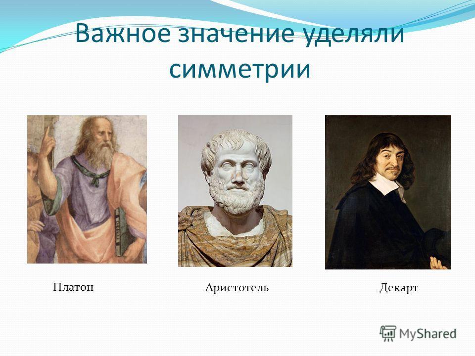 Важное значение уделяли симметрии Платон АристотельДекарт