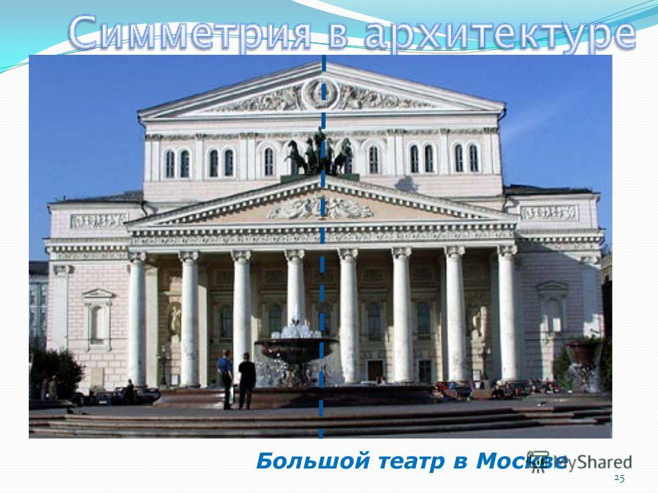 25 Большой театр в Москве