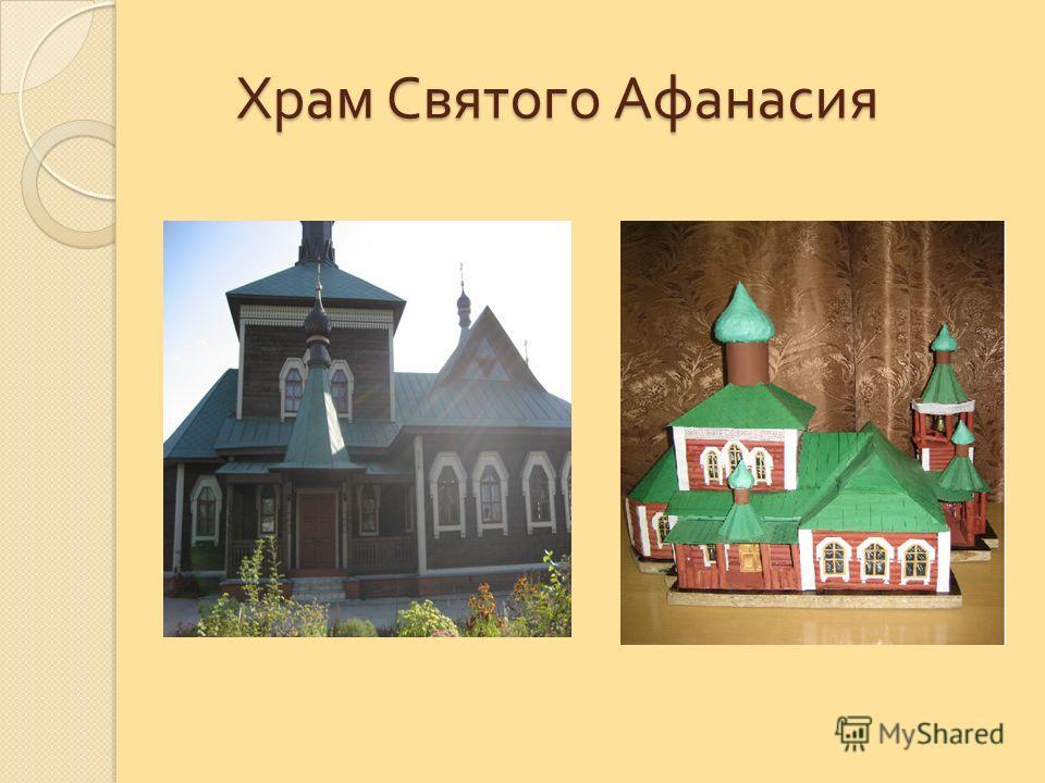 Храм Святого Афанасия Храм Святого Афанасия