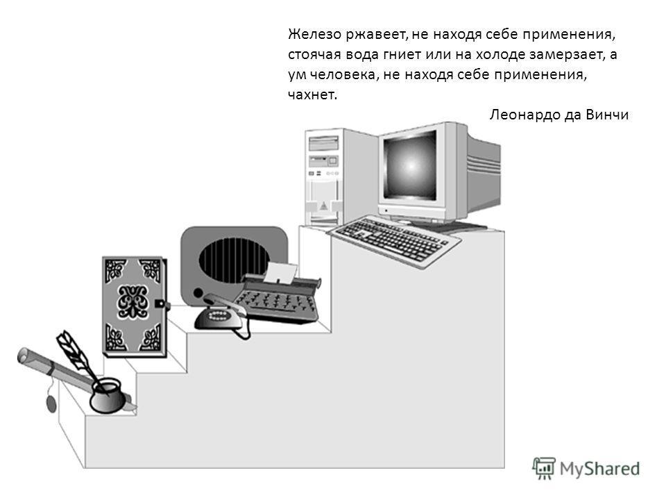 Роль предмета информатика и ИКТ в будущей жизни школьников