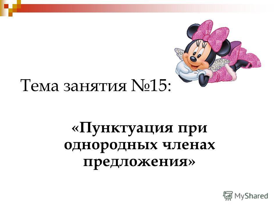 Тема занятия 15: «Пунктуация при однородных членах предложения»