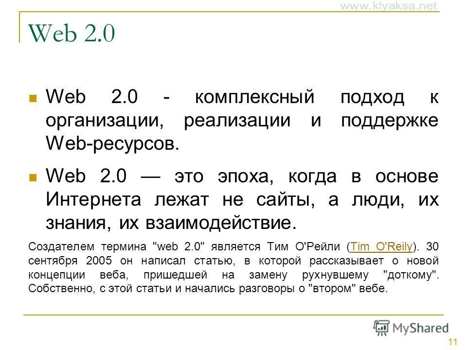 11 Web 2.0 Web 2.0 - комплексный подход к организации, реализации и поддержке Web-ресурсов. Web 2.0 это эпоха, когда в основе Интернета лежат не сайты, а люди, их знания, их взаимодействие. Создателем термина