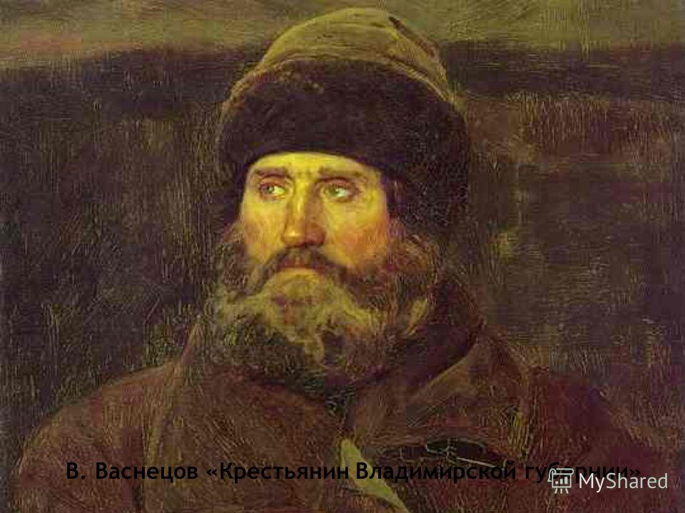 В. Васнецов «Крестьянин Владимирской губернии»