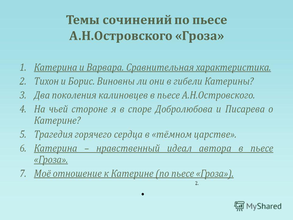 Темы сочинений по пьесе А.Н.Островского «Гроза»