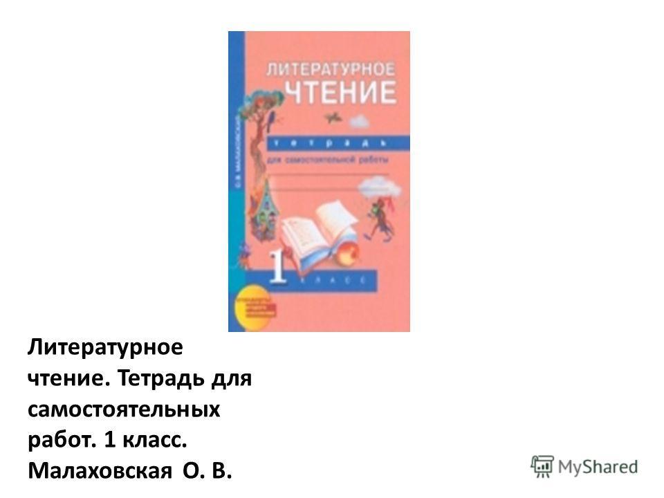 Литературное чтение. Тетрадь для самостоятельных работ. 1 класс. Малаховская О. В.
