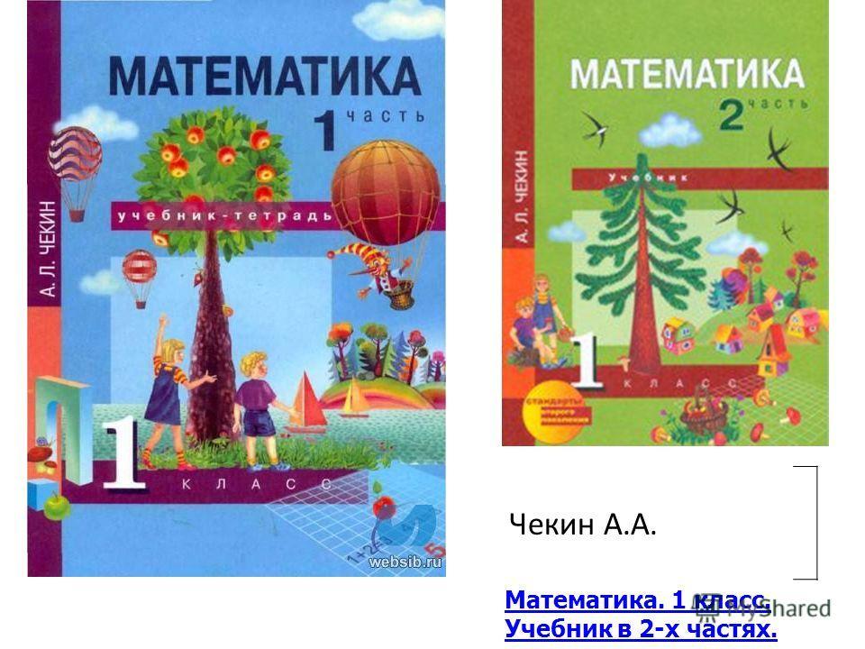Решебник гдз математике 3 класс перспективная начальная школа