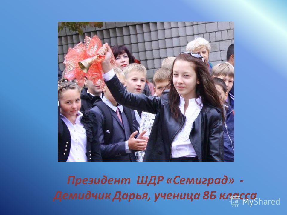 Президент ШДР «Семиград» - Демидчик Дарья, ученица 8Б класса