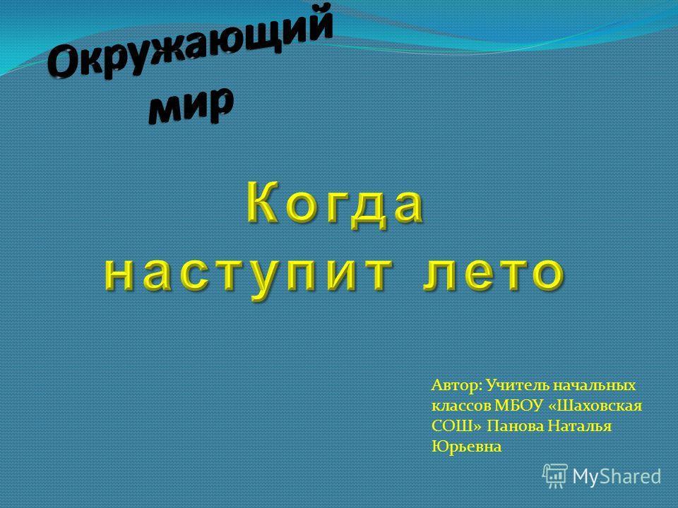 Автор: Учитель начальных классов МБОУ «Шаховская СОШ» Панова Наталья Юрьевна