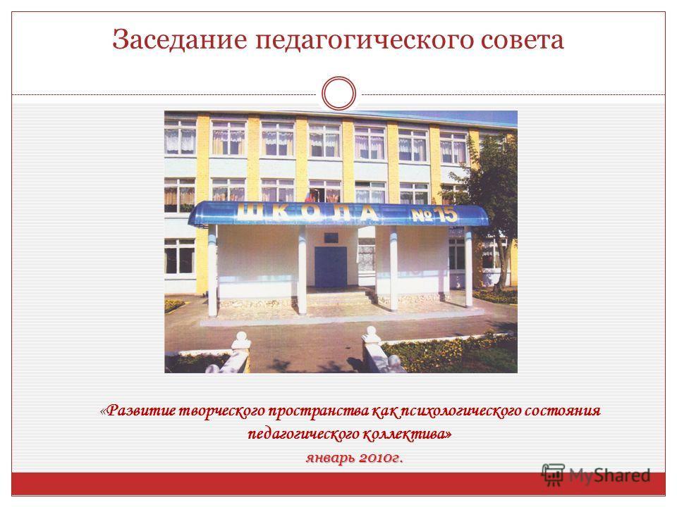 Заседание педагогического совета «Развитие творческого пространства как психологического состояния педагогического коллектива» январь 2010г.