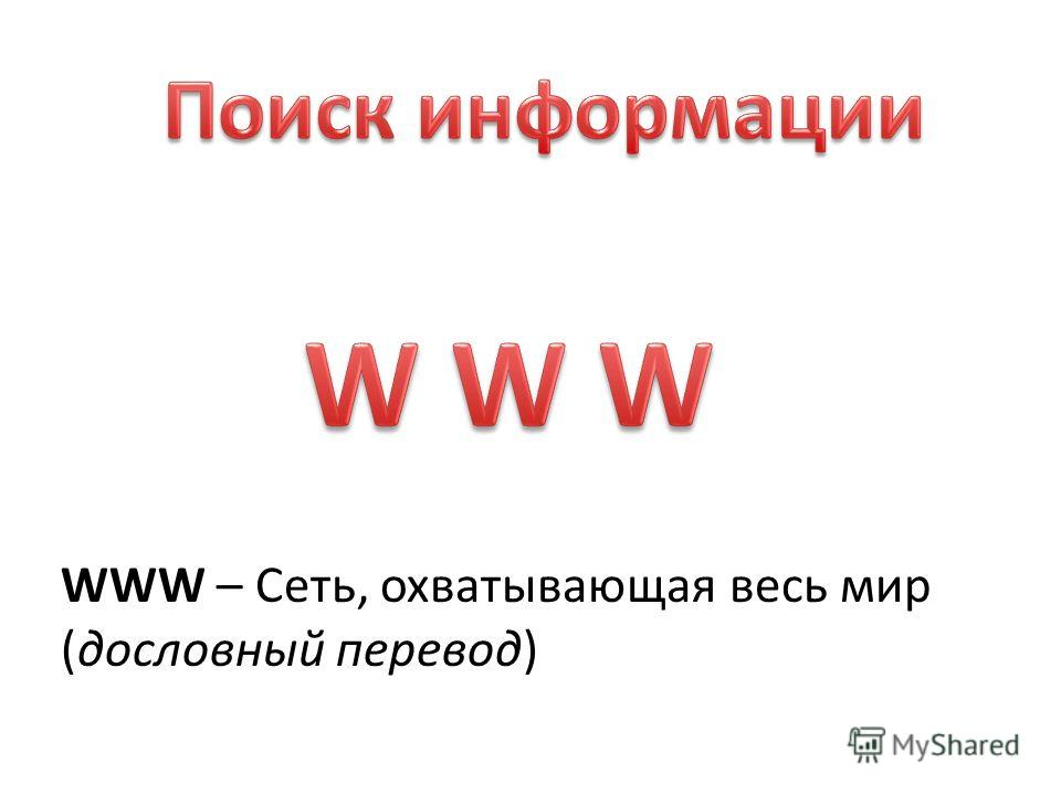WWW – Сеть, охватывающая весь мир (дословный перевод)