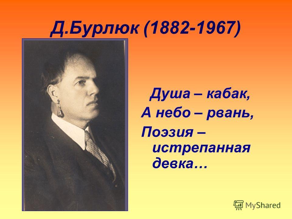 Д.Бурлюк (1882-1967) Душа – кабак, А небо – рвань, Поэзия – истрепанная девка…