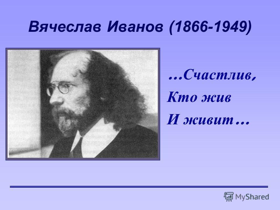 Вячеслав Иванов (1866-1949) … Счастлив, Кто жив И живит …