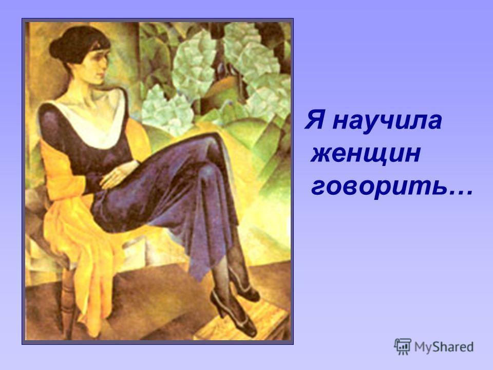 Я научила женщин говорить…