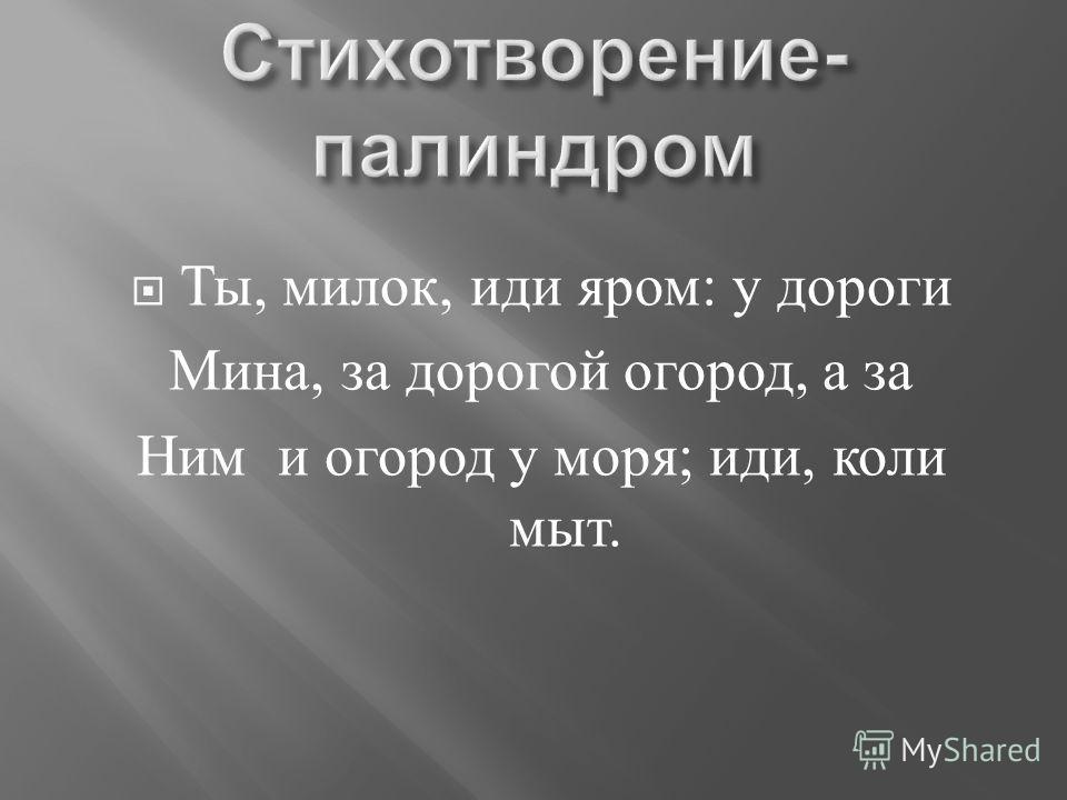 Ты, милок, иди яром : у дороги Мина, за дорогой огород, а за Ним и огород у моря ; иди, коли мыт.