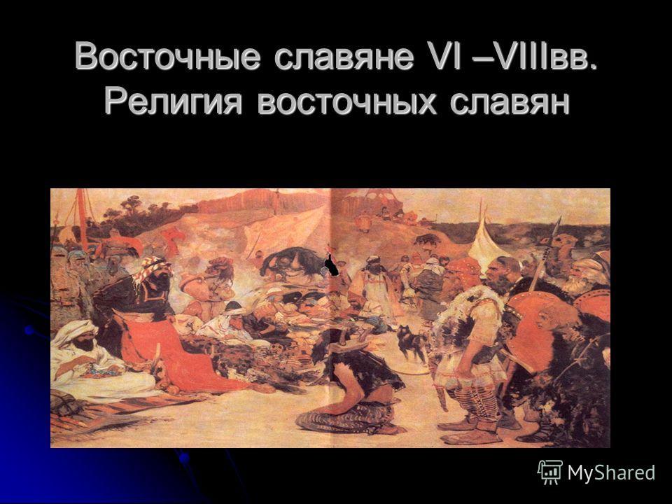 Восточные славяне VI –VIIIвв. Религия восточных славян