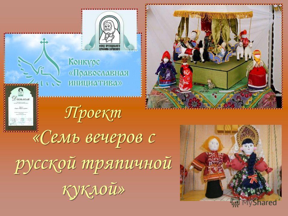 Проект «Семь вечеров с русской тряпичной куклой»