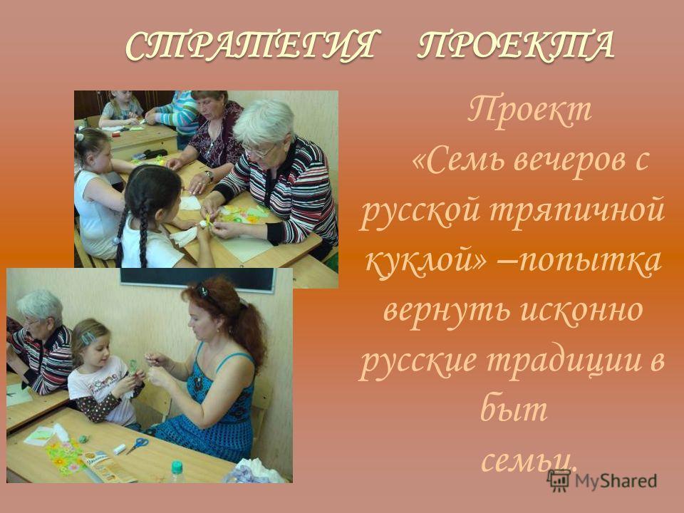Проект «Семь вечеров с русской тряпичной куклой» –попытка вернуть исконно русские традиции в быт семьи.