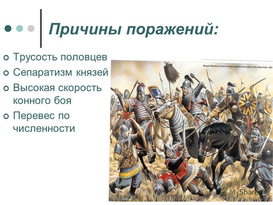Причины поражений: Трусость половцев Сепаратизм князей Высокая скорость конного боя Перевес по численности