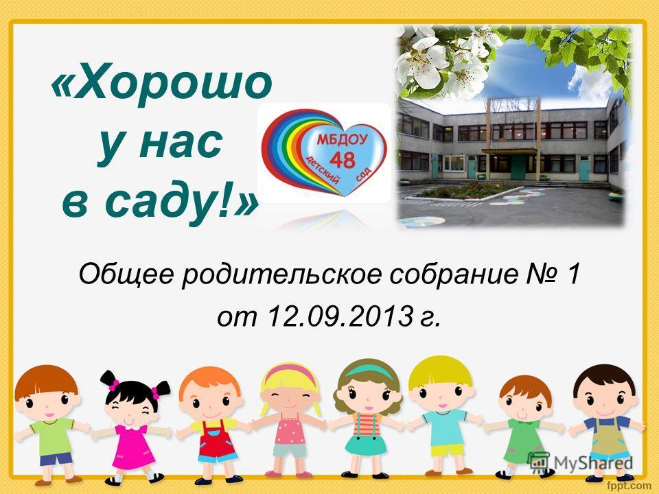«Хорошо у нас в саду!» Общее родительское собрание 1 от 12.09.2013 г.