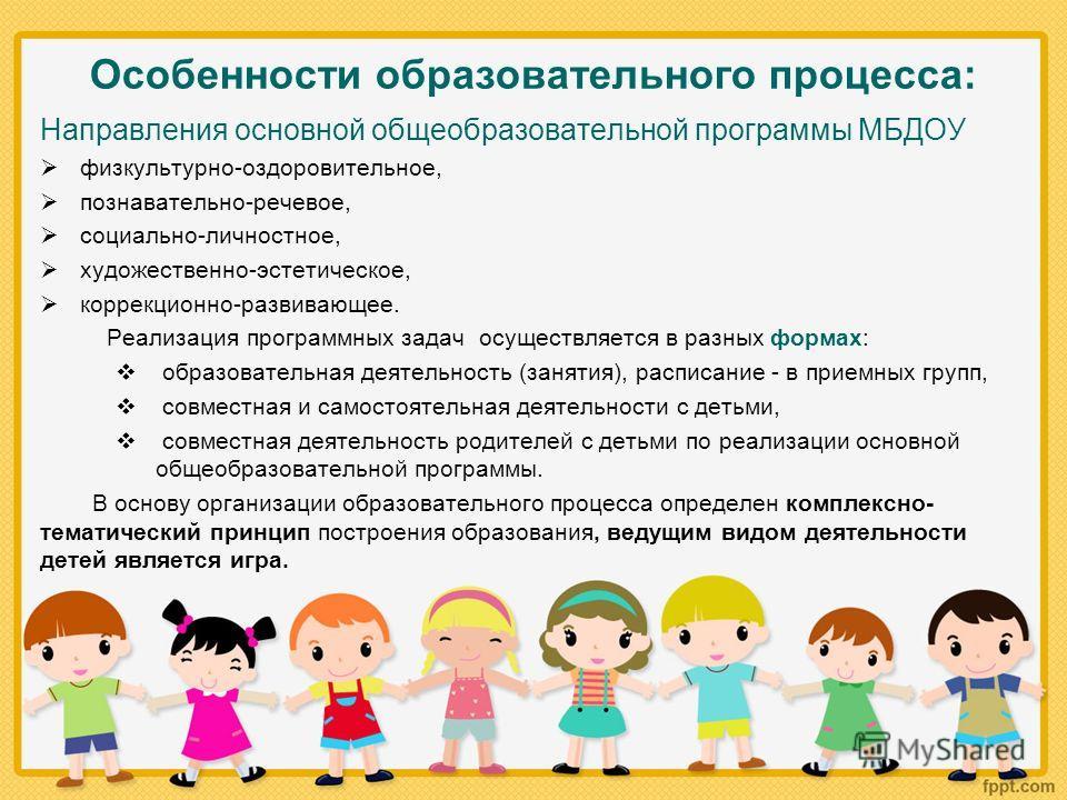 Особенности образовательного процесса: Направления основной общеобразовательной программы МБДОУ физкультурно-оздоровительное, познавательно-речевое, социально-личностное, художественно-эстетическое, коррекционно-развивающее. Реализация программных за