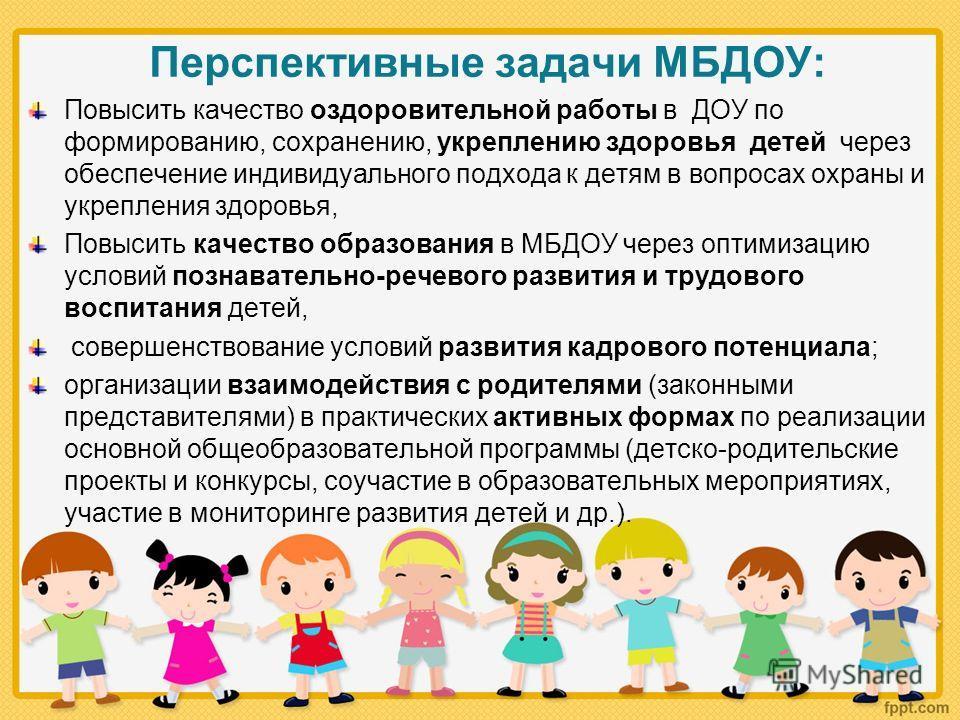 Перспективные задачи МБДОУ: Повысить качество оздоровительной работы в ДОУ по формированию, сохранению, укреплению здоровья детей через обеспечение индивидуального подхода к детям в вопросах охраны и укрепления здоровья, Повысить качество образования