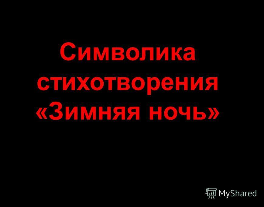 Символика стихотворения «Зимняя ночь»