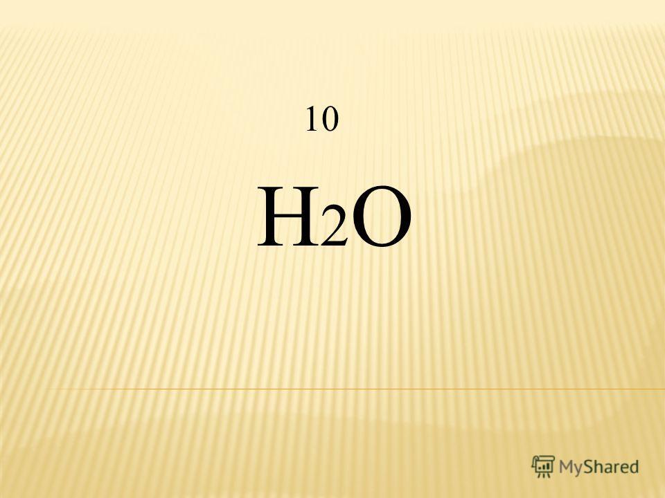 10 Н 2 О