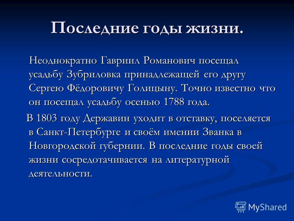 Последние годы жизни. Неоднократно Гавриил Романович посещал усадьбу Зубриловка принадлежащей его другу Сергею Фёдоровичу Голицыну. Точно известно что он посещал усадьбу осенью 1788 года. Неоднократно Гавриил Романович посещал усадьбу Зубриловка прин