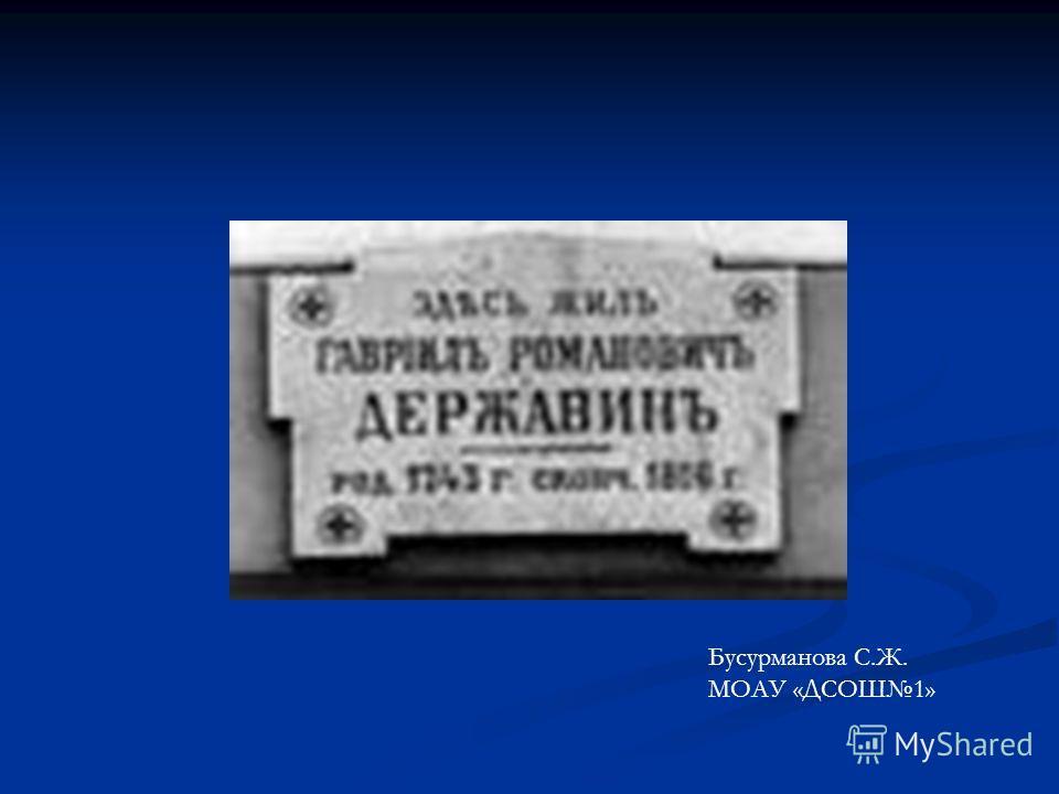 Бусурманова С.Ж. МОАУ «ДСОШ1»