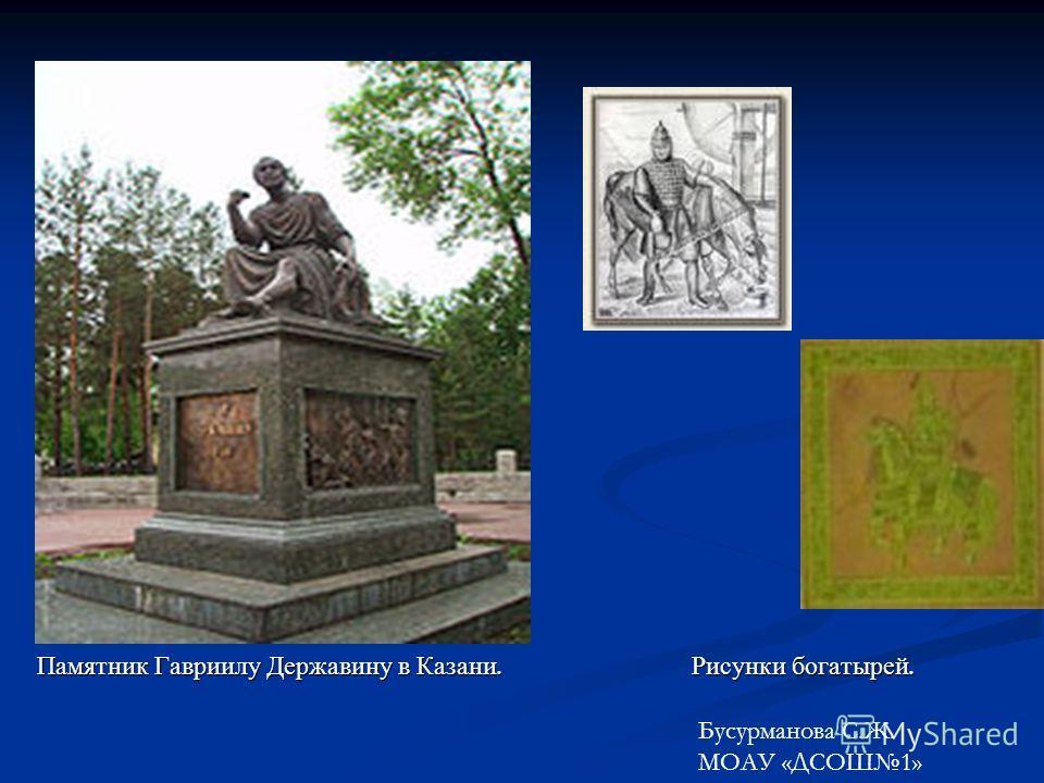 Памятник Гавриилу Державину в Казани. Рисунки богатырей. Бусурманова С.Ж. МОАУ «ДСОШ1»