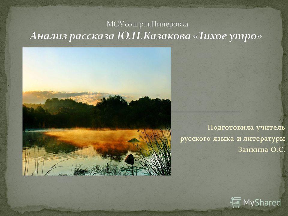 Подготовила учитель русского языка и литературы Заикина О.С.