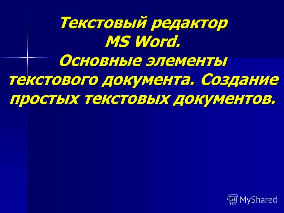 Текстовый документ microsoft word