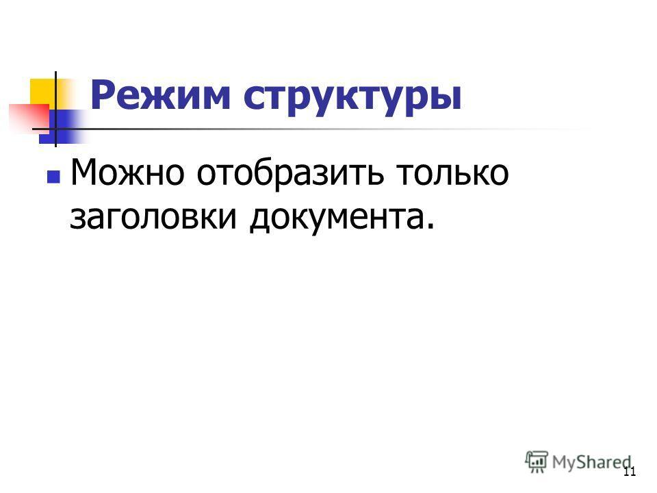 11 Режим структуры Можно отобразить только заголовки документа.