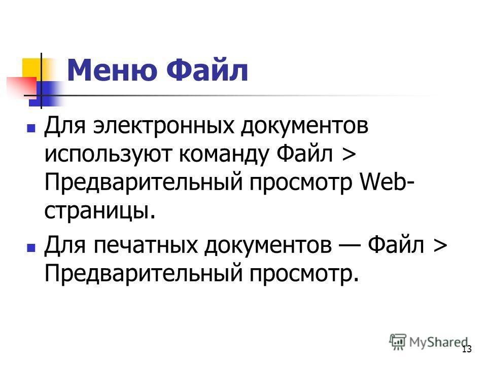 13 Меню Файл Для электронных документов используют команду Файл > Предварительный просмотр Web- страницы. Для печатных документов Файл > Предварительный просмотр.