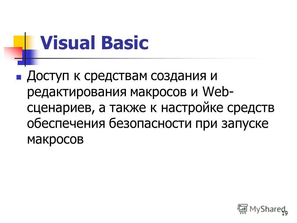 19 Visual Basic Доступ к средствам создания и редактирования макросов и Web- сценариев, а также к настройке средств обеспечения безопасности при запуске макросов