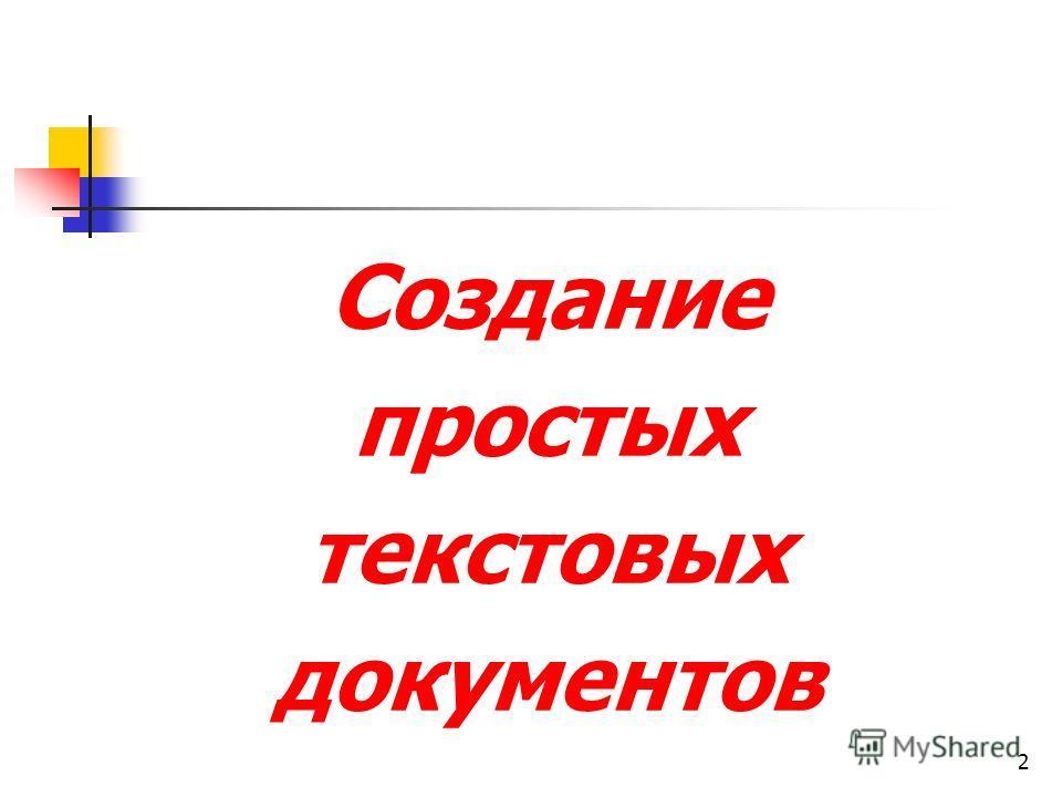 2 Создание простых текстовых документов