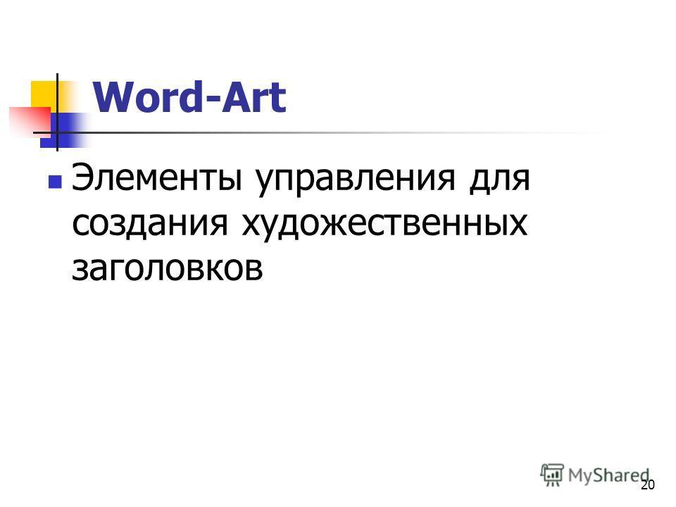 20 Word-Art Элементы управления для создания художественных заголовков