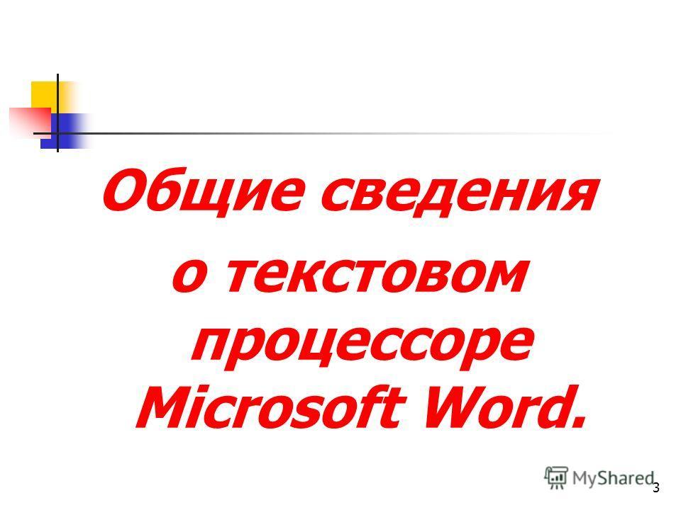 3 Общие сведения о текстовом процессоре Microsoft Word.