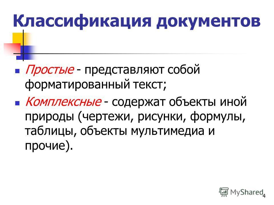 Классификация документов простые