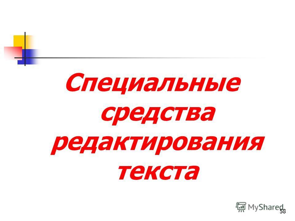 58 Специальные средства редактирования текста