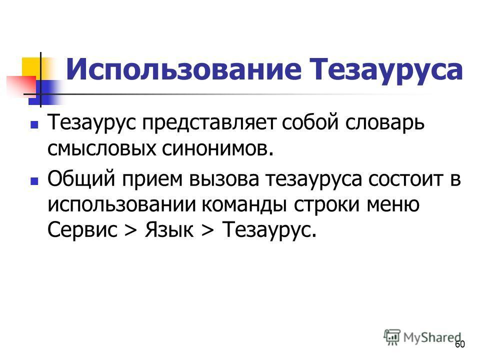 60 Использование Тезауруса Тезаурус представляет собой словарь смысловых синонимов. Общий прием вызова тезауруса состоит в использовании команды строки меню Сервис > Язык > Тезаурус.