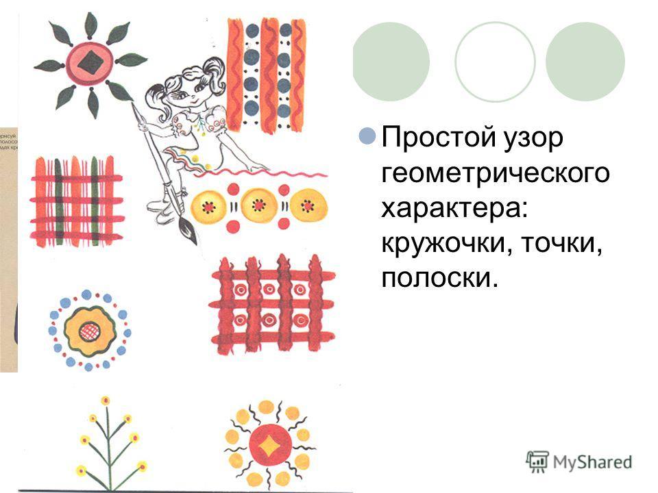 Элементы росписи Простой узор геометрического характера: кружочки, точки, полоски.