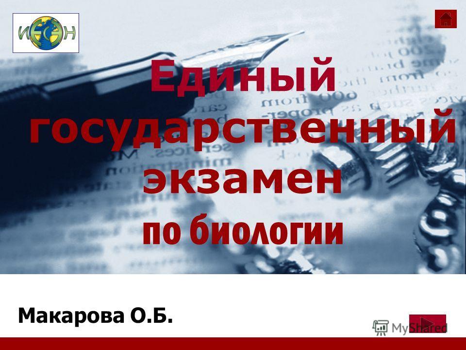 Company LOGO Единый государственный экзамен по биологии Макарова О.Б.