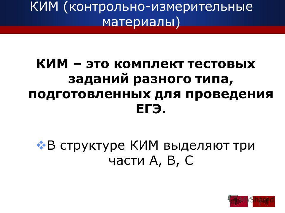 Company Logo www.themegallery.com КИМ (контрольно-измерительные материалы) КИМ – это комплект тестовых заданий разного типа, подготовленных для проведения ЕГЭ. В структуре КИМ выделяют три части А, В, С